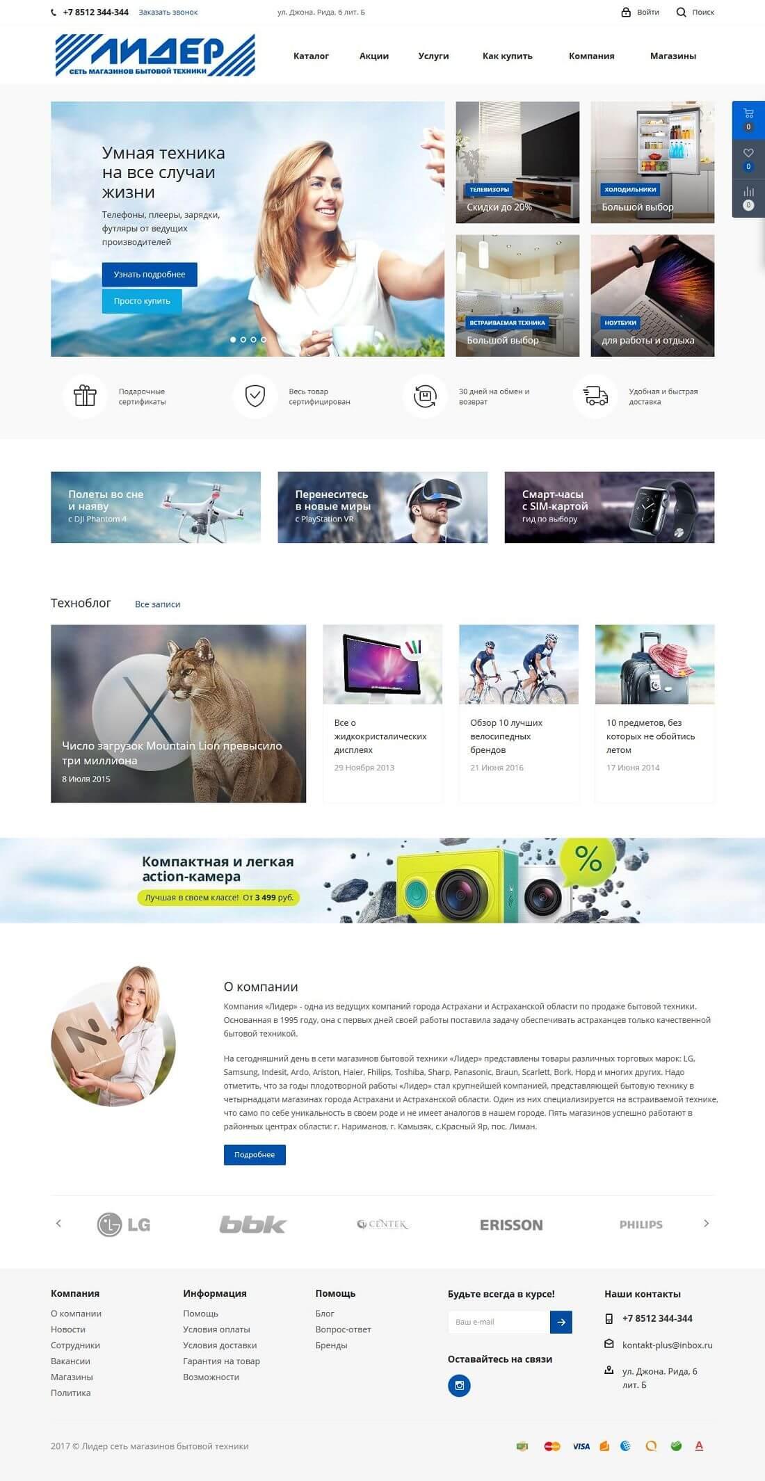 02ec6ffdad8f Работа из портфолио веб-студии «Контакт Плюс»   Интернет магазин
